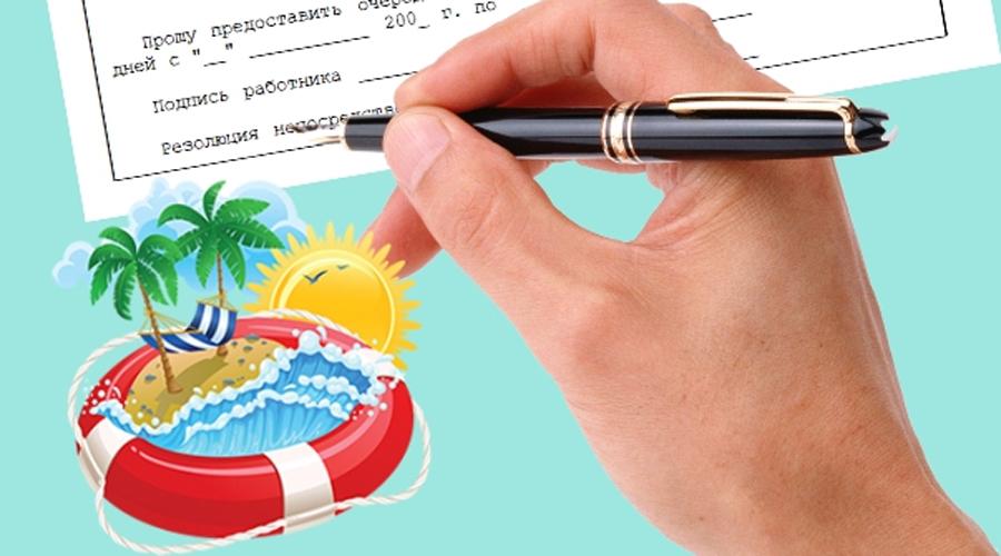 Як написати заяву на відпустку